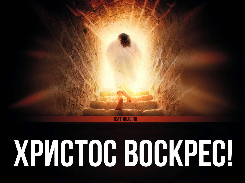 христос воскрес воистину воскрес когда говорят число мощных рамках островной